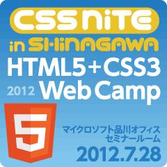 CSS Nite in Shinagawa, Vol.2「HTML5+CSS3 Web Camp 2012」