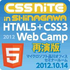 CSS Nite in Shinagawa, Vol.2「HTML5+CSS3 Web Camp 2012」再演版