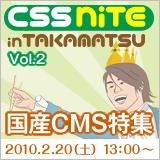 takamatsu_vol2_banner.png