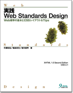 画像:『実践Web Standards Design』