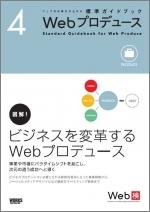 画像:『ウェブの仕事力が上がる 標準ガイドブック4』表紙カバー