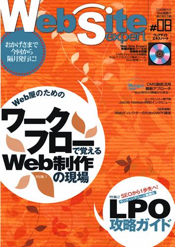 Web Site Expert 08