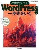 画像:『次世代ブログ WordPressで一歩先をいく』表紙カバー