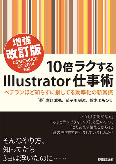 『10倍ラクするIllustrator仕事術』(増強改訂版[CS5/CS6/CC/CC 2014対応])